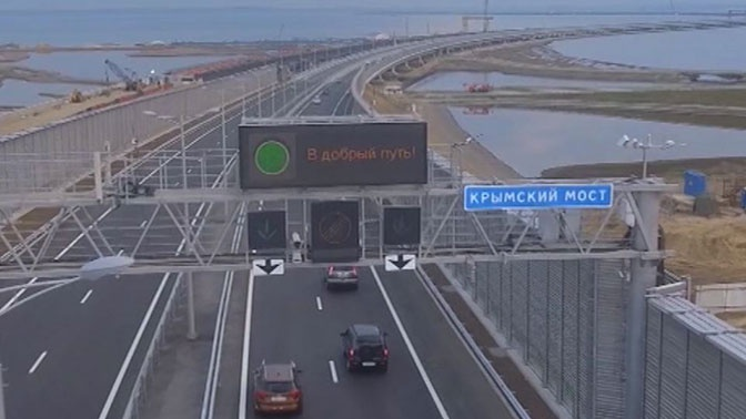 Жизнь по-новому: как мост через Керченский пролив изменил жизнь крымчан