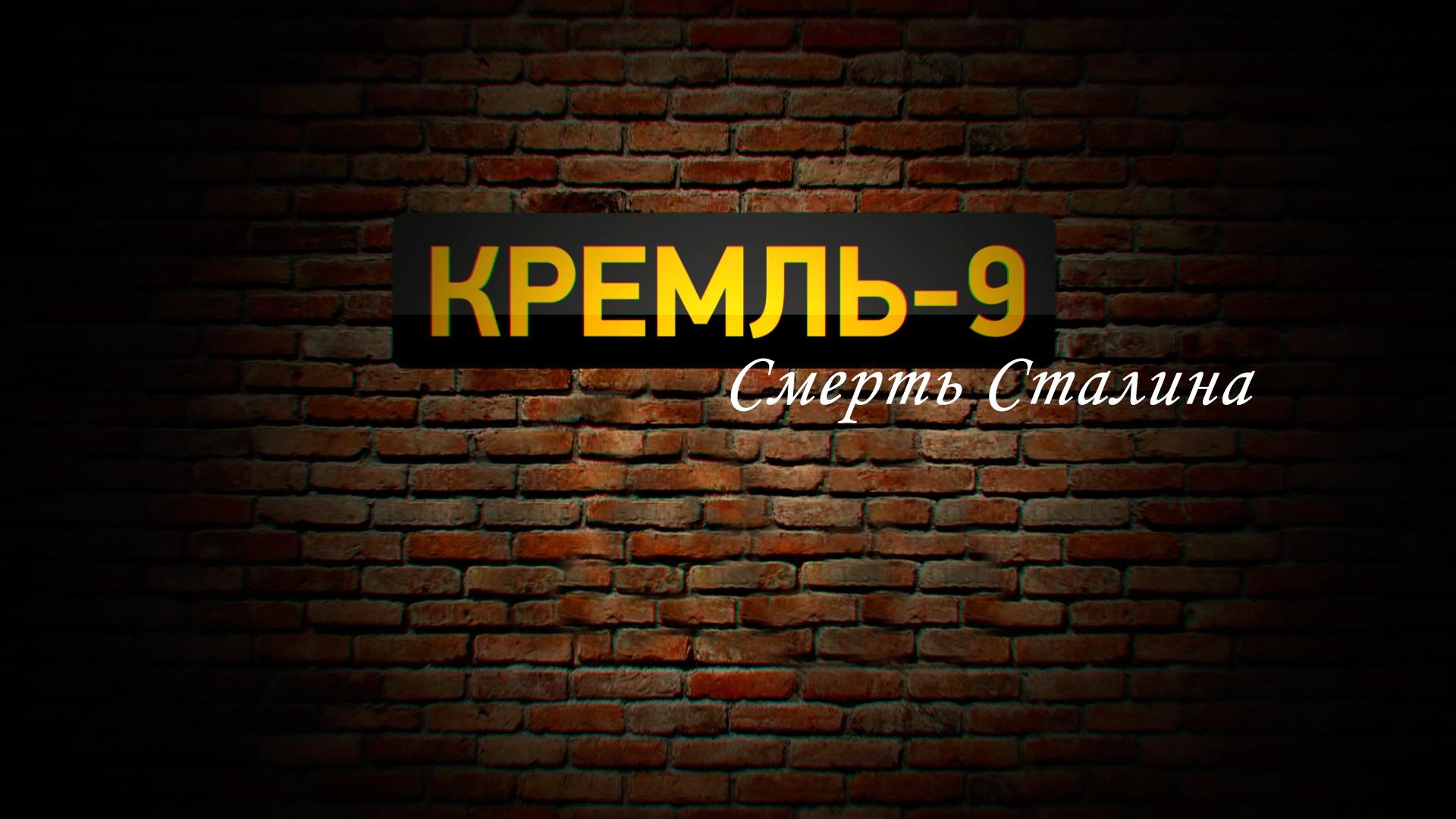 «Кремль - 9. Смерть Сталина. Свидетели»