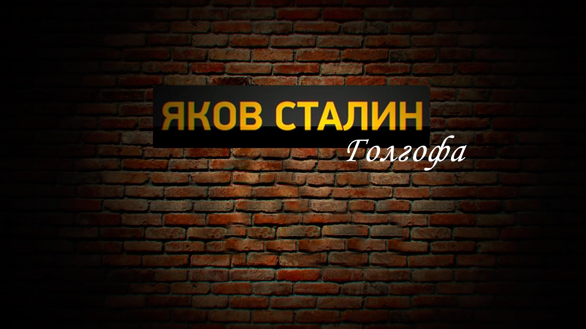 «Кремль - 9. Яков Сталин. Голгофа»
