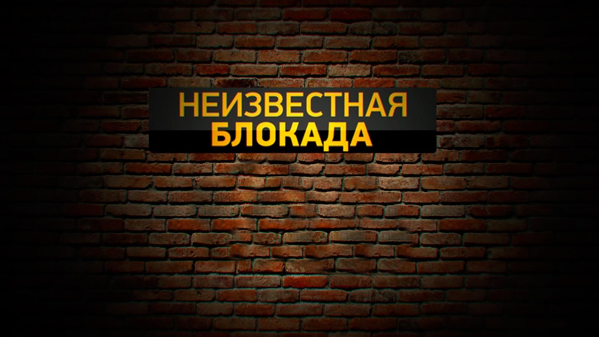 «Кремль - 9. Неизвестная блокада»