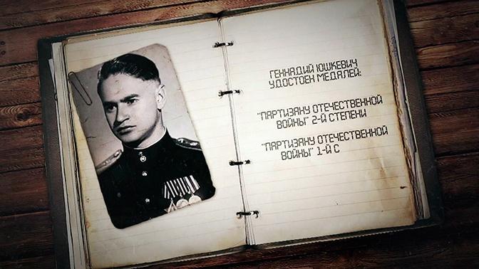 Последний из группы «Джек»: легенда военной разведки Геннадий Юшкевич