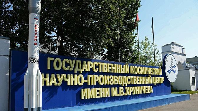 Названа дата создания Национального космического центра России