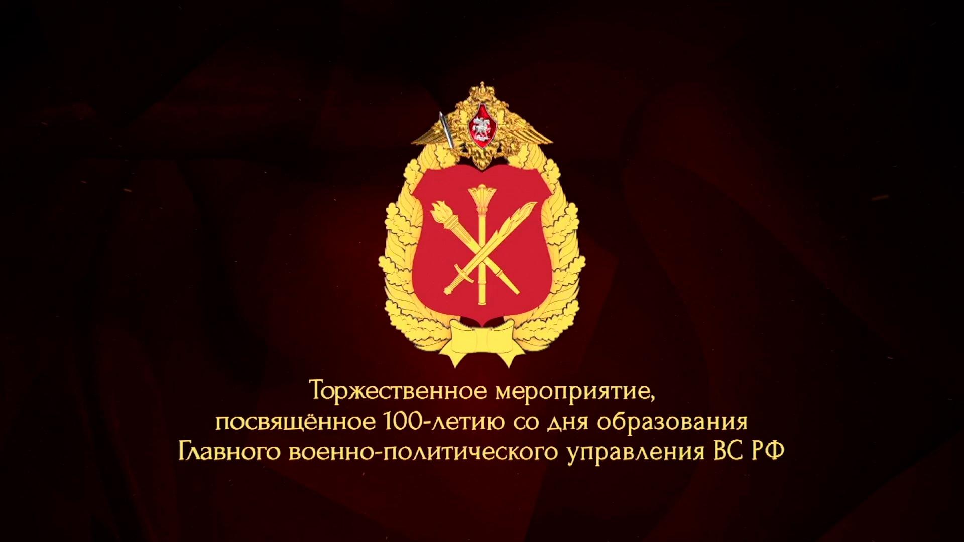 Торжественное мероприятие, посвященное 100-летию со дня образования Главного военно-политического управления ВС РФ