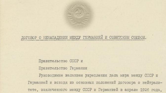 Впервые опубликованы советские оригиналы пакта Молотова-Риббентропа
