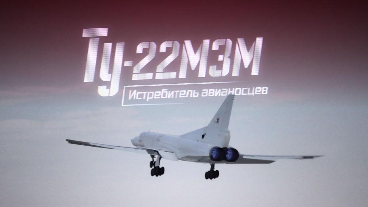 Ту-22МЗМ. Истребитель авианосцев