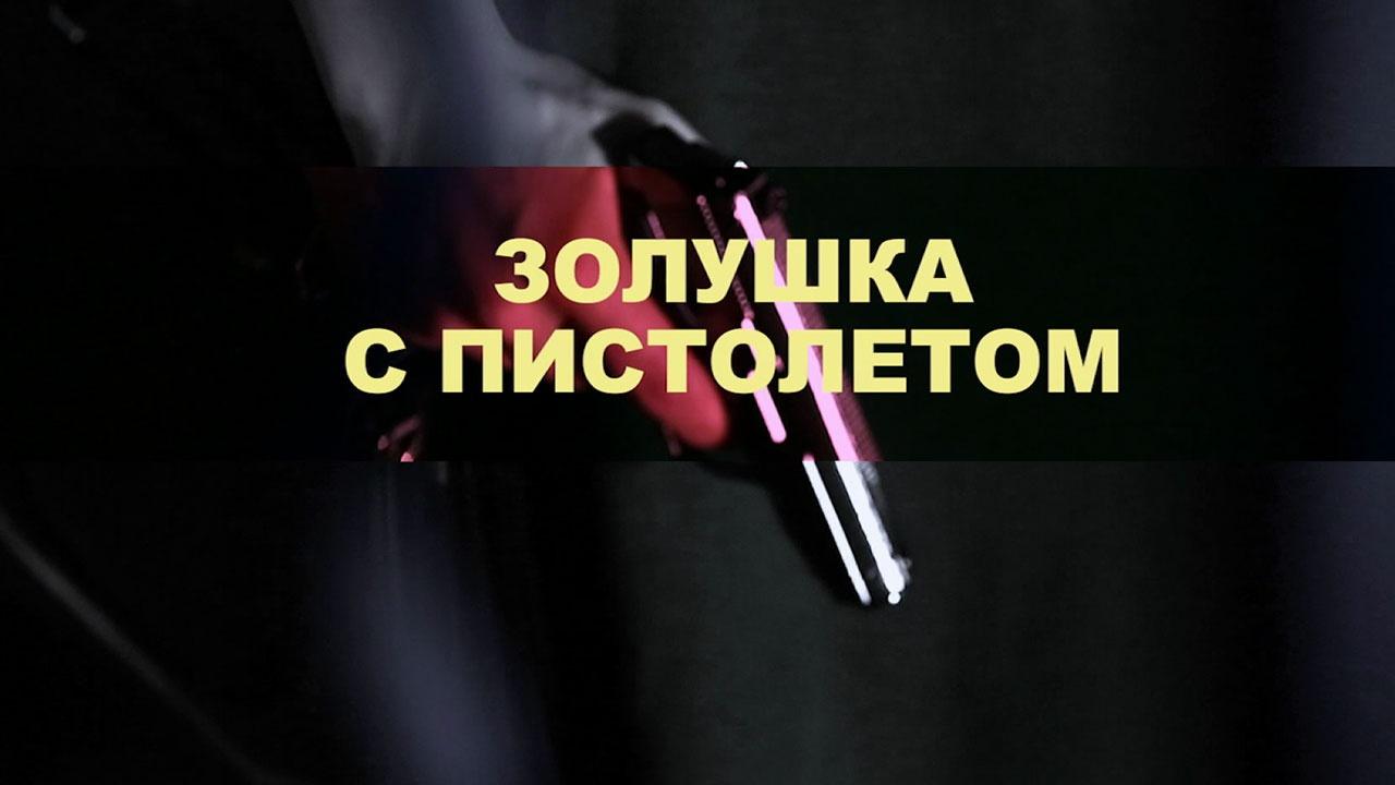 Золушка с пистолетом