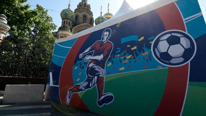 Названо место фан-зоны в Петербурге во время ЧЕ-2020