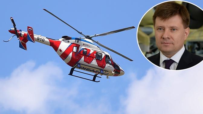 Экспорт по всему миру: глава «Вертолетов России» рассказал о перспективах «Ансата»