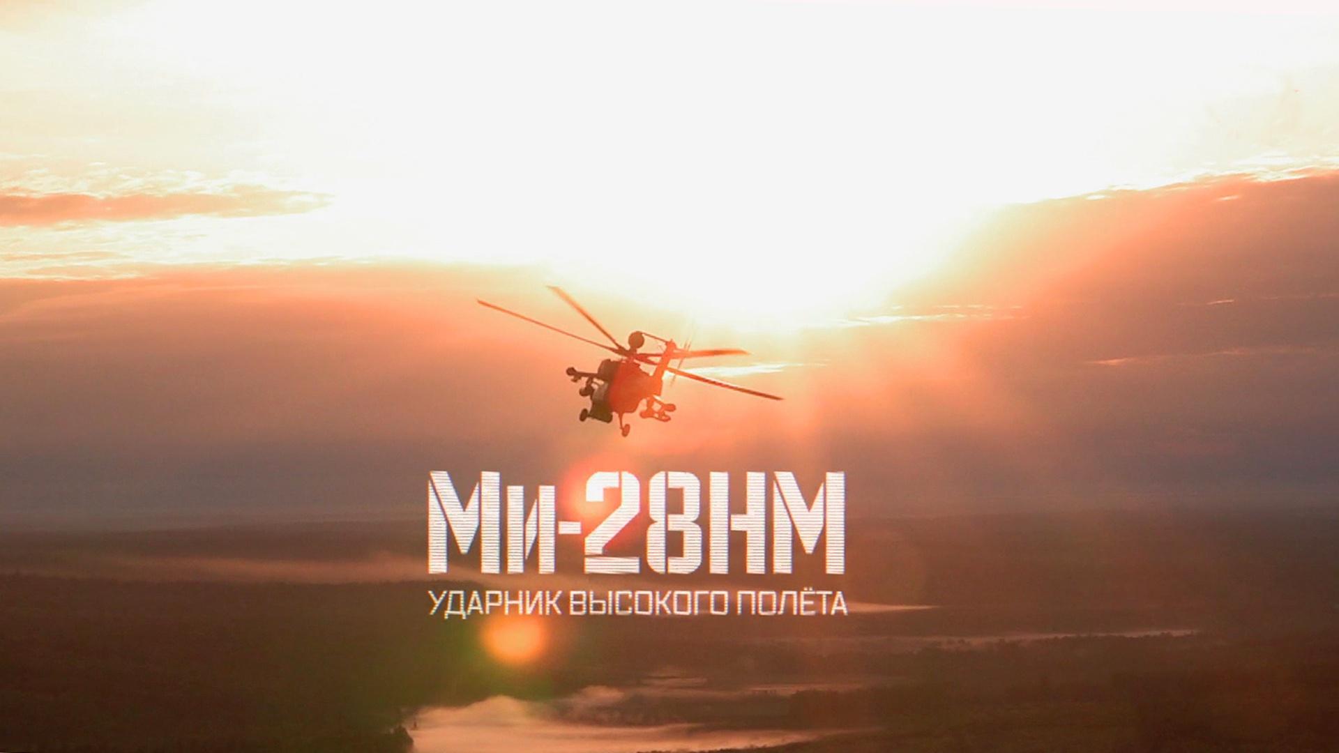 Ми-28НМ. Ударник высокого полета
