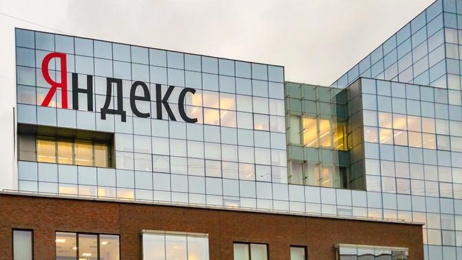 «Яндекс» поведал опопытке взлома западными спецслужбами в предыдущем году