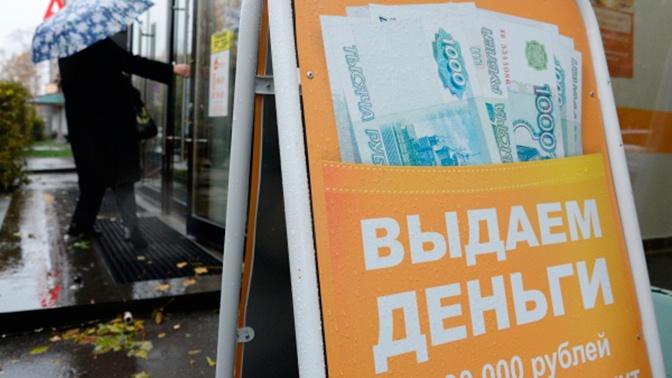 В России меняют правила выдачи микрозаймов