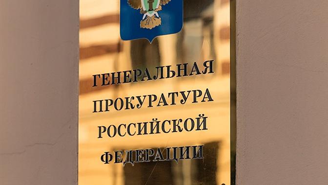 В Генпрокуратуре России рассказали о сотрудничестве с Украиной