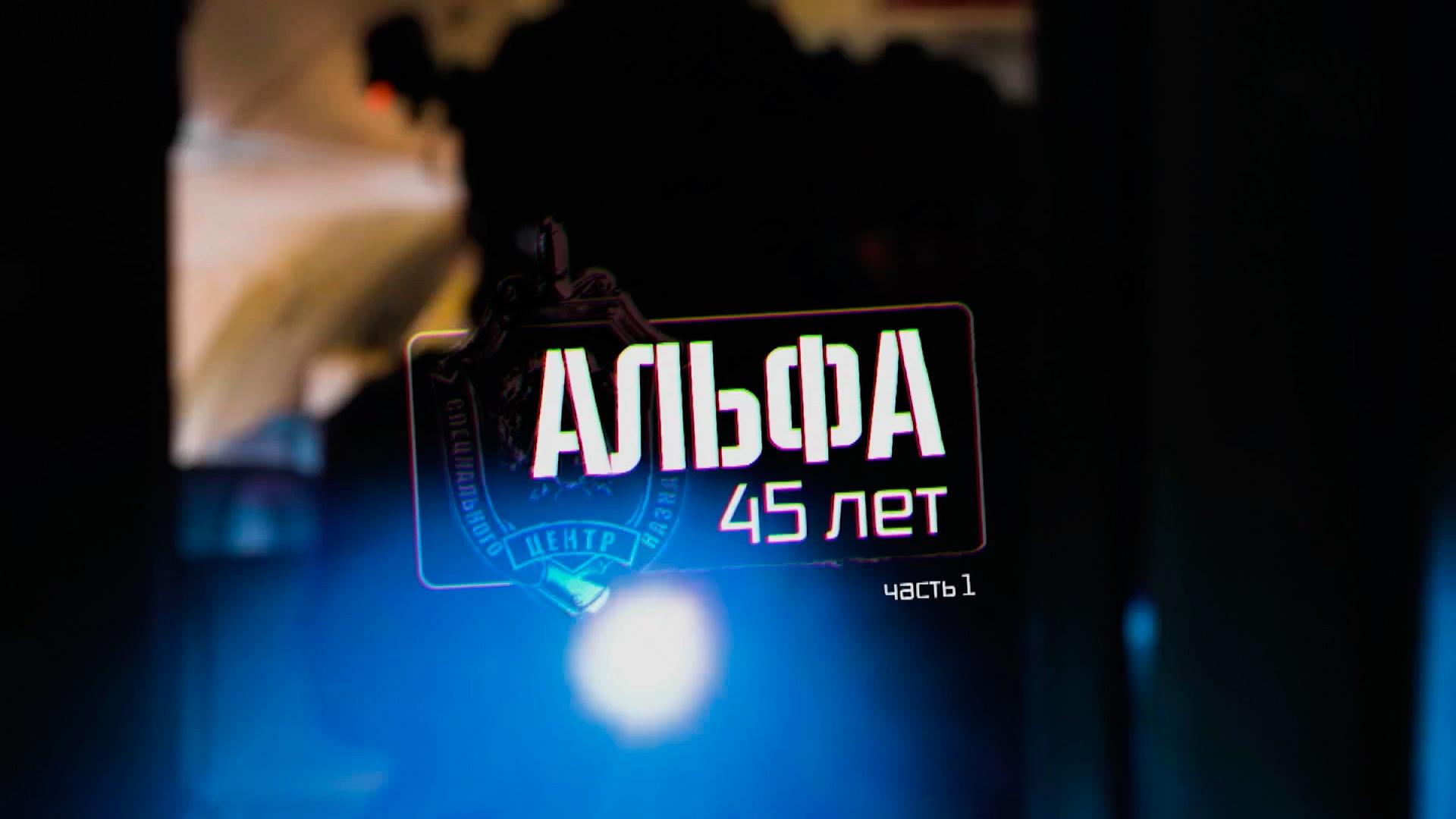 «Альфа» 45 лет. Часть 1.