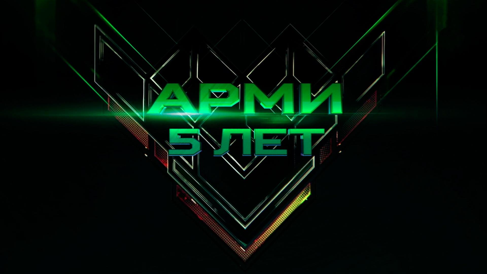 Д/ф «АРМИ. 5 лет»