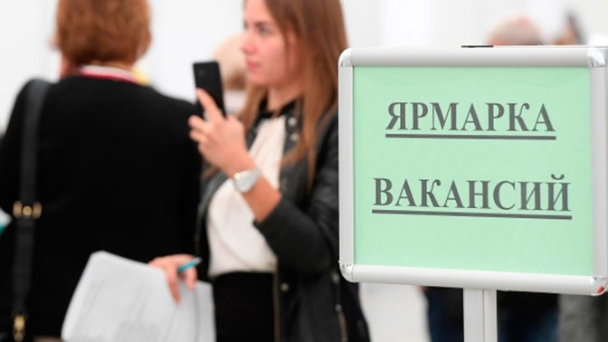Росстат назвал основные причины незанятости россиян