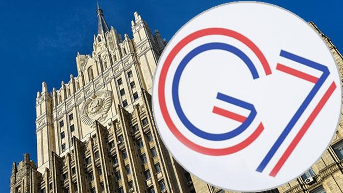 В МИД РФ прокомментировали возможность возвращения РФ в G8