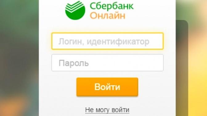 В работе сервиса «Сбербанк  Онлайн» произошел сбой