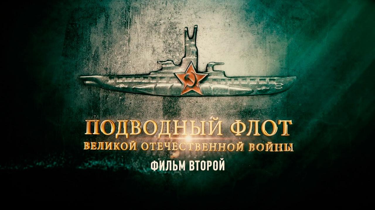 Д/ф «Подводный флот Великой Отечественной войны». Фильм второй