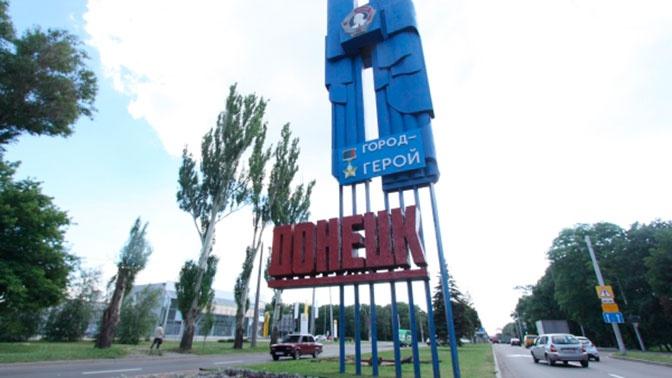 Сотрудник полиции ДНР пострадал при взрыве в Донецке