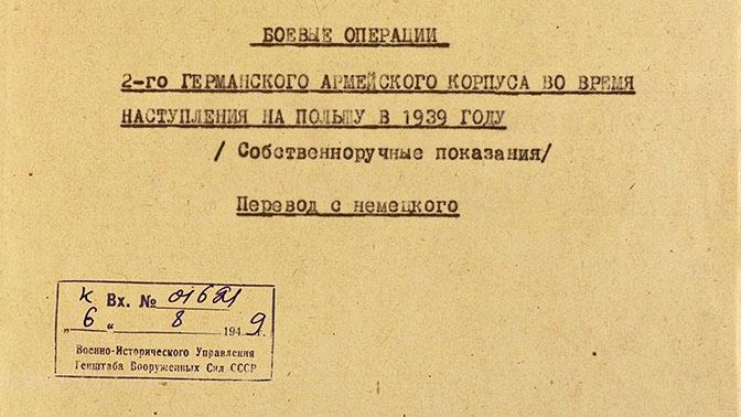 Хрупкий мир: Минобороны РФ рассекретило документы о подписании Пакта о ненападении