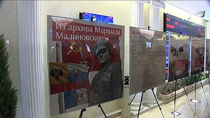 В Москве прошла презентация выставки, посвященной жизни маршала Малиновского