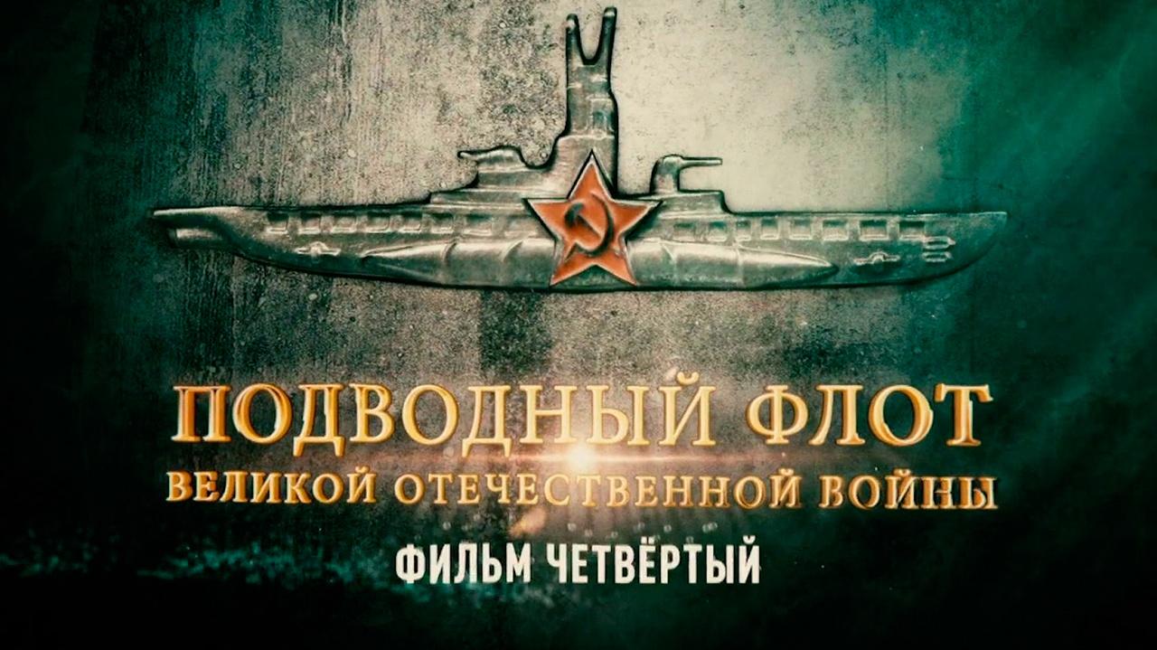 Д/ф «Подводный флот Великой Отечественной войны». Фильм четвертый