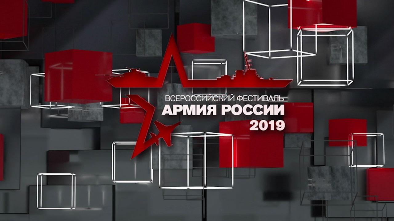 Всероссийский фестиваль «Армия России-2019»