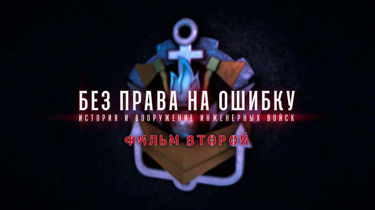 Д/с «Без права на ошибку. История и вооружение инженерных войск». Вторая серия