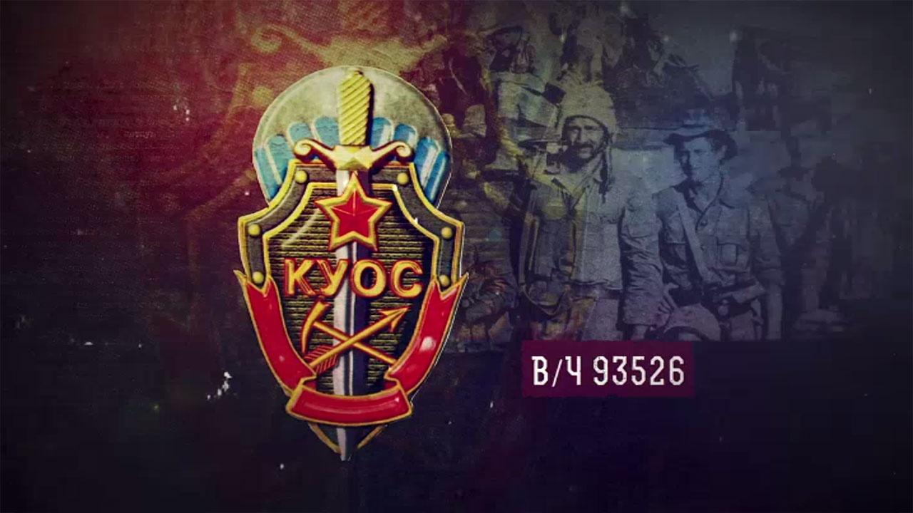 КУОС. Школа спецназа нелегальной разведки