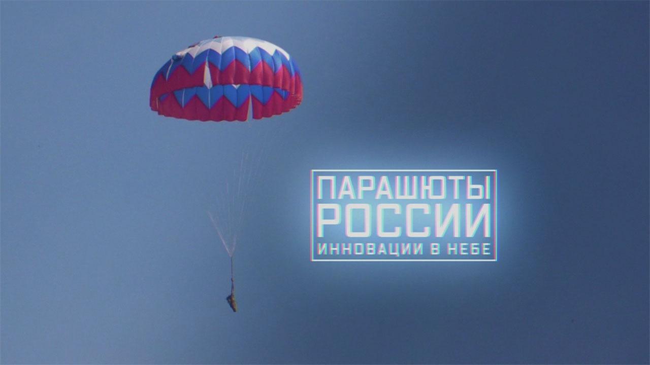 Парашюты России. Инновации в небе