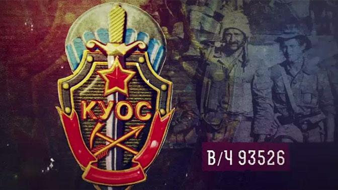 Выжить и вернуться: как в СССР готовили лучший в мире спецназ