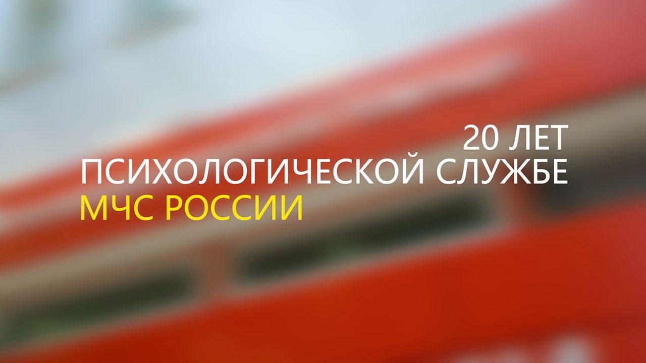 20 лет психологической службе МЧС России