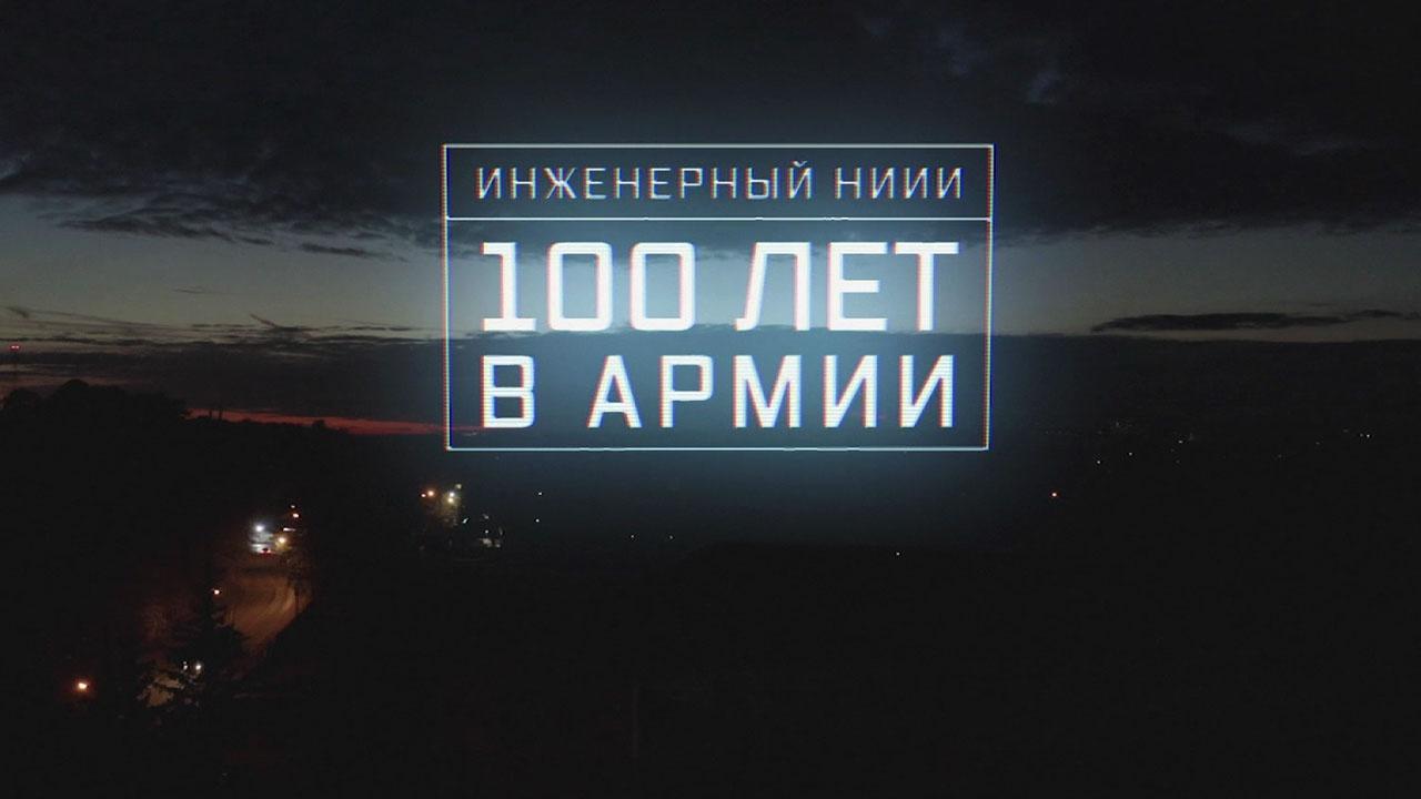 Инженерный НИИИ. 100 лет в армии