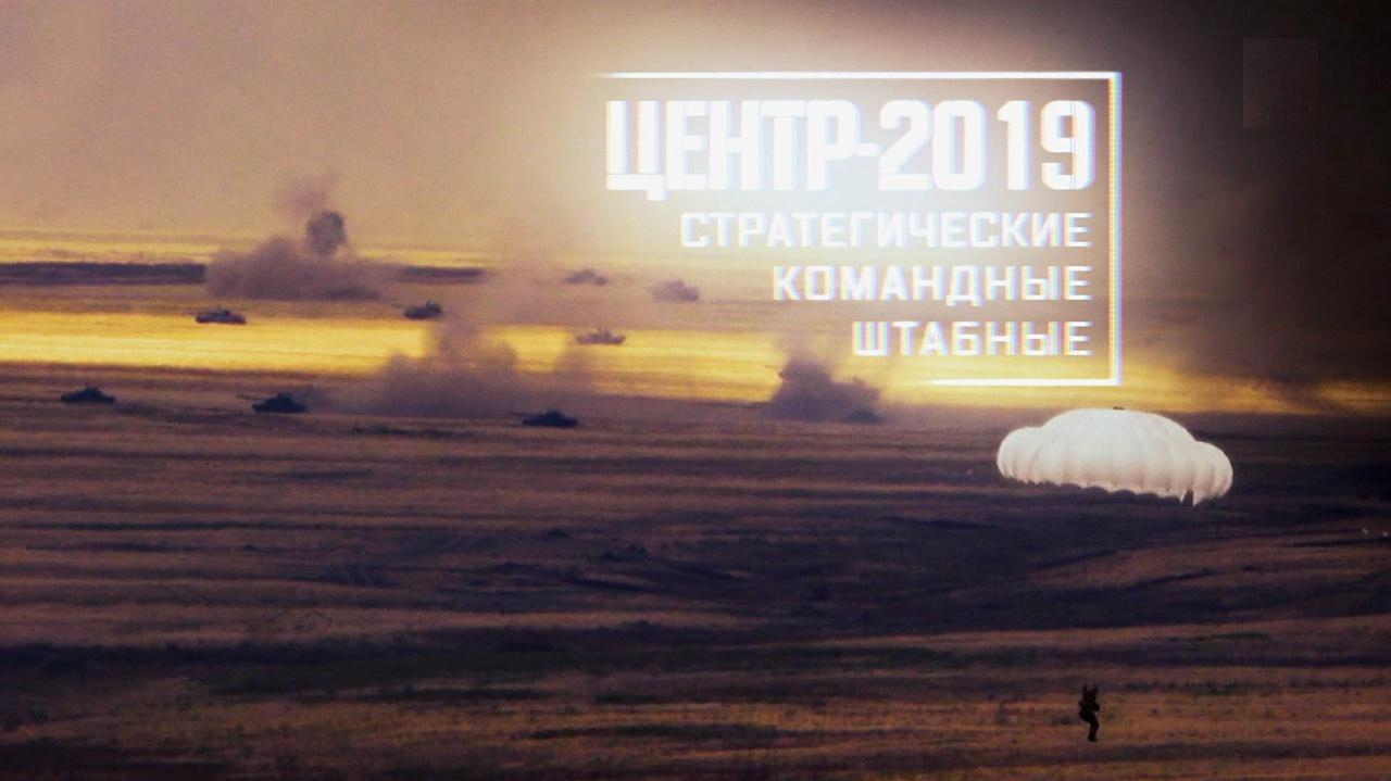 «ЦЕНТР-2019». Стратегические. Командные. Штабные