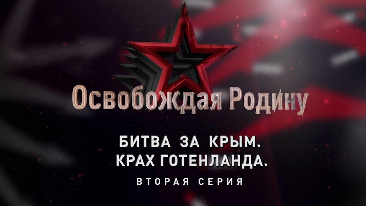 Д/с «Освобождая Родину». Битва за Крым. Крах Готенланда. 2-я серия