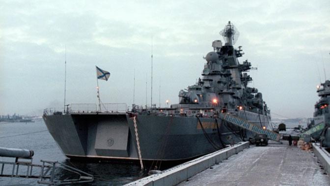 СМИ рассказали о «самом опасном военном корабле России»
