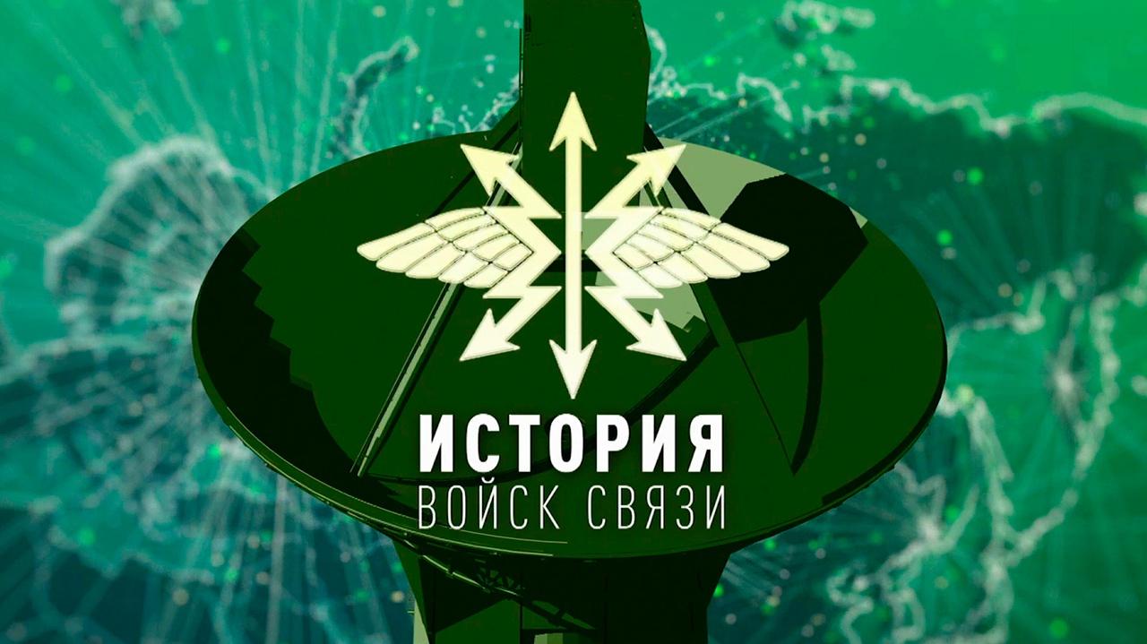 Д/с «История войск связи». Вторая серия