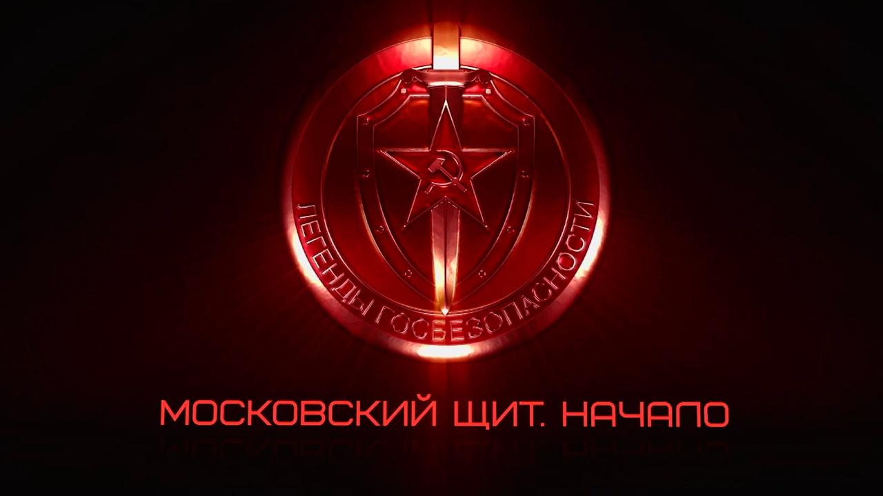 Московский щит. Начало