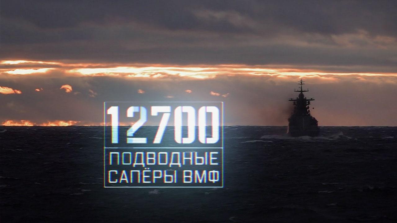 12700. Подводные саперы ВМФ