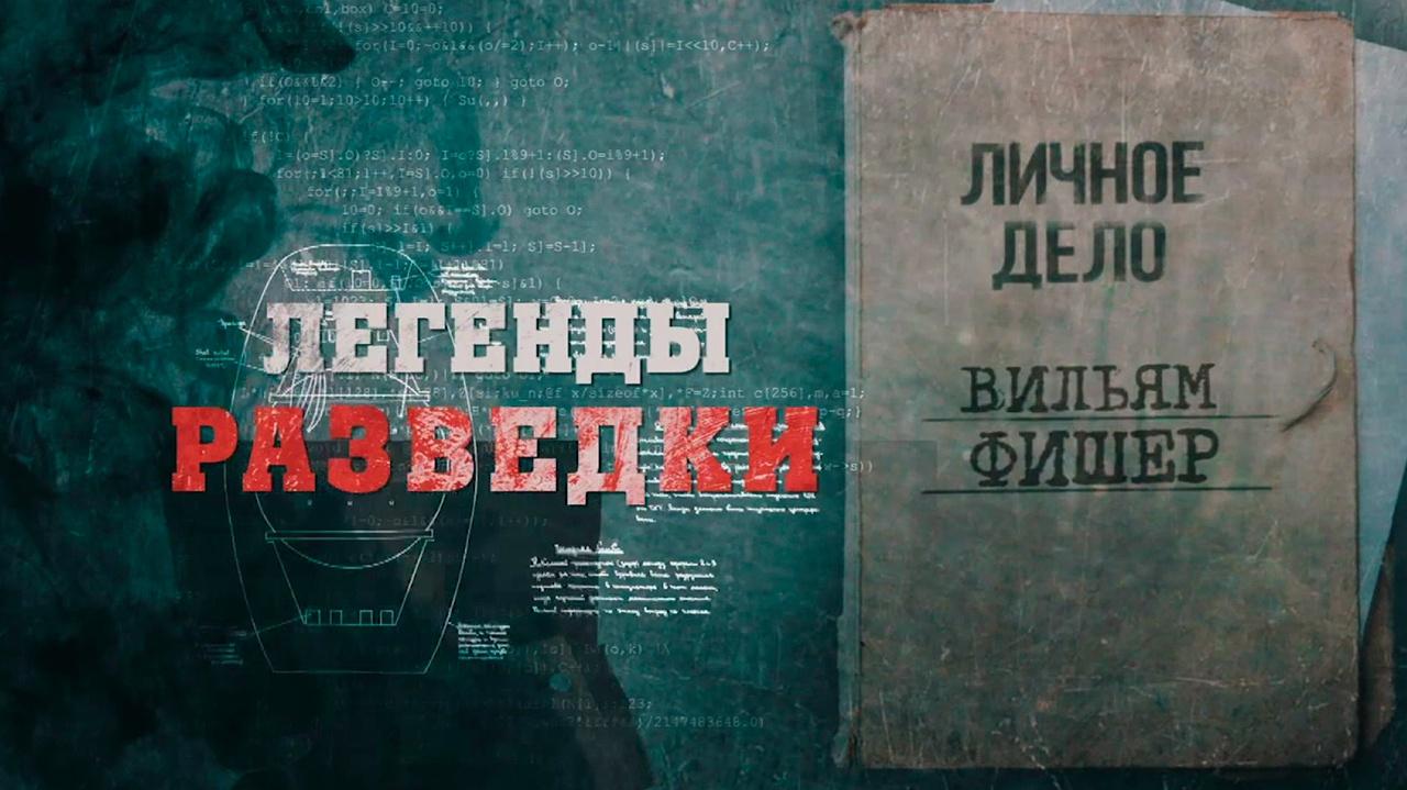 Д/с «Легенды разведки». Вильям Фишер