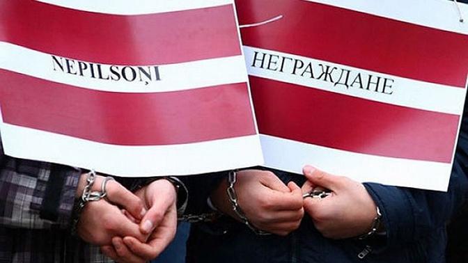 В Латвии утвердили закон о прекращении присвоения детям статуса «неграждан»