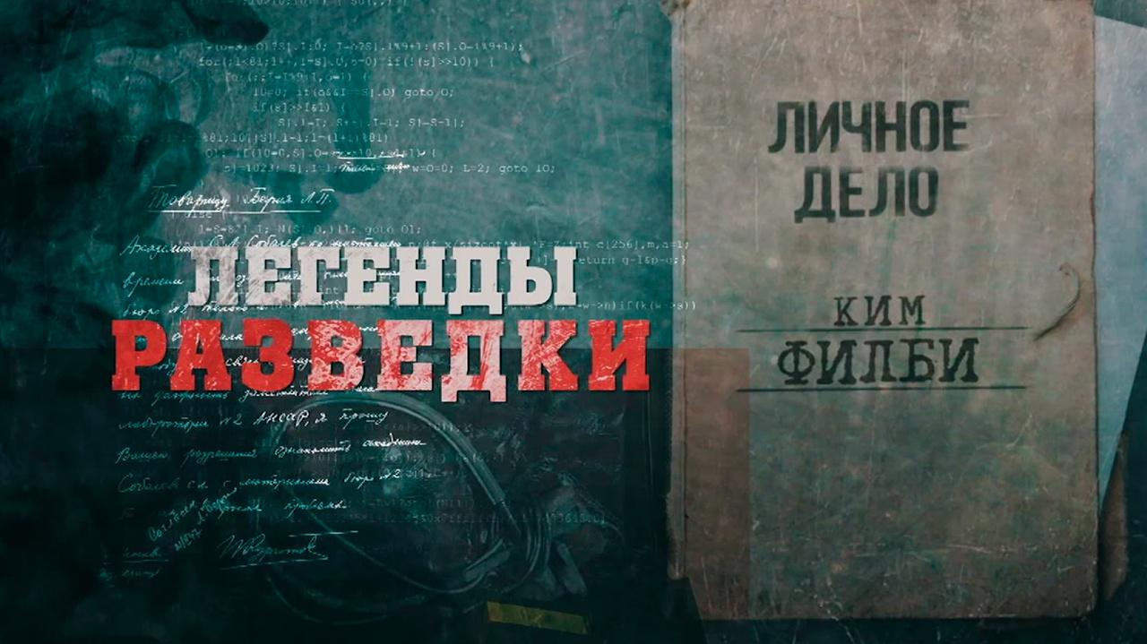 Д/с «Легенды разведки». Ким Филби