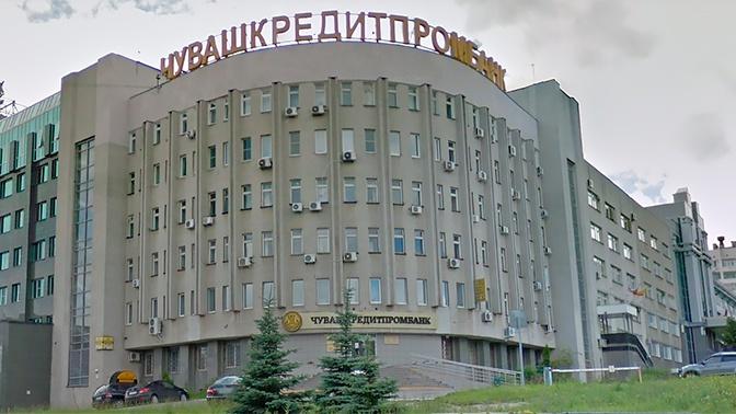 ЦБ РФ отозвал лицензию у «Чувашкредитпромбанка»