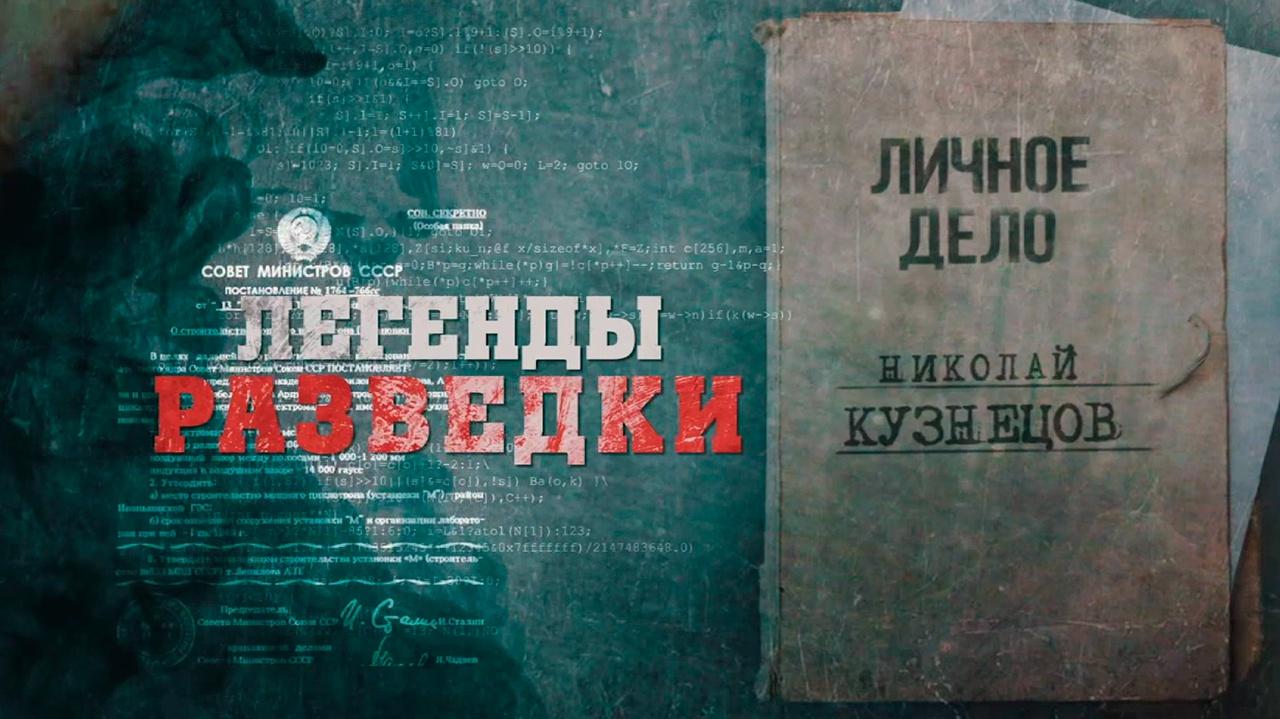 Д/с «Легенды разведки». Николай Кузнецов