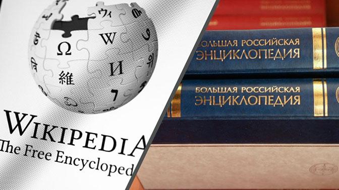 Названа дата первой презентации российского аналога «Википедии»