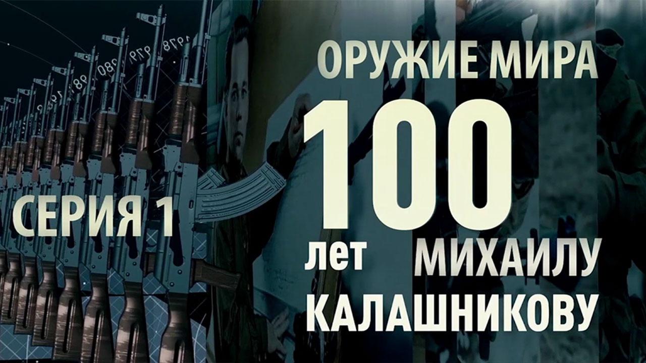 Д/с «Оружие мира. 100 лет Михаилу Калашникову». Первая серия
