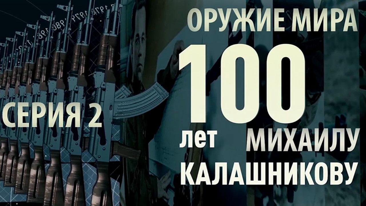 Д/с «Оружие мира. 100 лет Михаилу Калашникову». Вторая серия