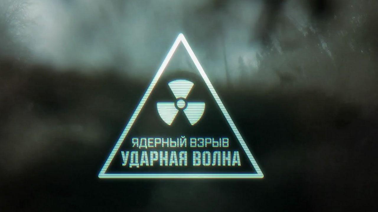 Ядерный взрыв. Ударная волна