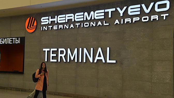 В Шереметьево откроют новый терминал