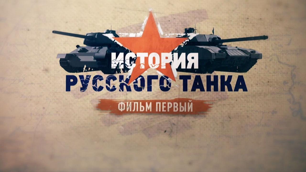 Д/с «История русского танка». Фильм первый